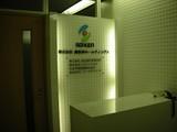 株式会社総合医科学研究所 (一般事務・データ入力)のアルバイト