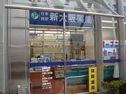 新大阪薬局のアルバイト情報