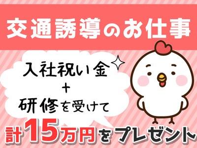 シンテイ警備株式会社 町田支社 新宿エリア/A3203200109の求人画像