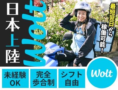 wolt(ウォルト)東京/京急蒲田駅周辺エリア2の求人画像