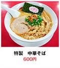 日和田製麺所のアルバイト情報