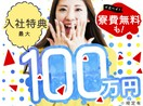 日研トータルソーシング株式会社 本社(登録-宮崎)のアルバイト