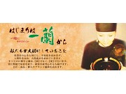 天然とんこつラーメン専門店・一蘭 池袋店のアルバイト求人写真1