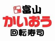 全国29店舗展開中の回転寿司チェーン★