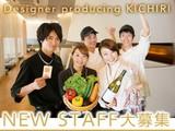 KICHIRI 天王寺店のアルバイト