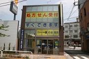 旗の台薬局のアルバイト情報