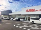 大阪屋ショップ 滑川店のアルバイト