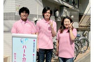 ハート介護サービス 尼崎・ホームヘルパーのアルバイト・バイト詳細