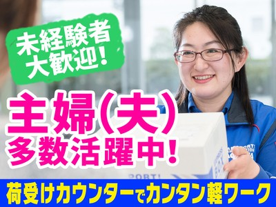 佐川急便株式会社 松戸営業所(荷受け)の求人画像