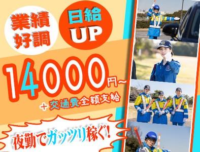 サンエス警備保障株式会社 東京本部(39)の求人画像
