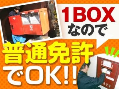 1BOXオートマ車での郵便物回収ドライバー(株式会社プラウド)の求人画像