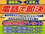 京橋駅(大阪)のバイト・アルバイト・パート求人情報