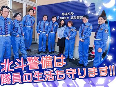 株式会社北斗警備 本社・旭川支店の求人画像