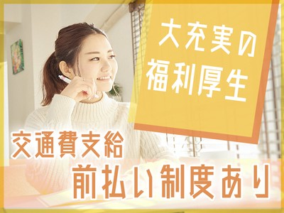 株式会社アイヴィジット 上野エリア/2102000010の求人画像