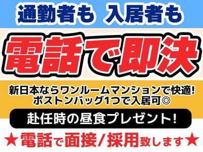 株式会社新日本/10469-10の求人画像