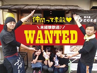 とんまる 勝川店のアルバイト情報