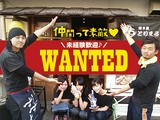 とんまる 勝川店のアルバイト