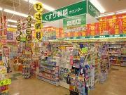 スーパーエバグリーン泉南店のアルバイト情報