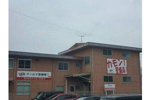 20周年の有限会社ワールドクリエイトグループで一緒に働きませんか?
