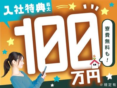 日研トータルソーシング株式会社 本社(登録-鹿児島)の求人画像