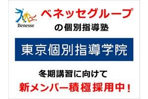 充実した大学生活を送りたい方は、東京個別で先生デビューがオススメ!