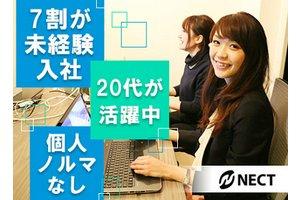 残業月10時間以下・定着率86%の【営業】※未経験者大歓迎!