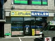 北円山薬局のアルバイト情報