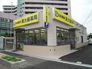 東大阪薬局のアルバイト情報