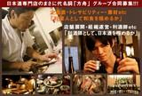方舟 銀座インズ店(学生)のアルバイト