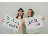 株式会社日本パーソナルビジネス 札幌市 上野幌駅エリア(携帯販売)