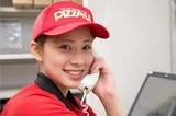 ピザーラ 櫛形店(学生)のアルバイト