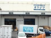 株式会社オリマツ / 横浜物流センターのアルバイト情報