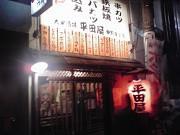 平田屋 新中野店のアルバイト情報