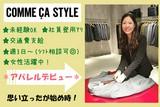コムサスタイル イオンモール京都五条店のアルバイト