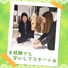 コムサスタイル イオンモール京都五条店のアルバイト情報