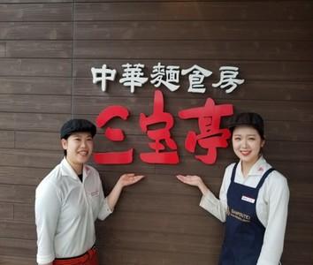 さんぽう亭 燕店のアルバイト情報