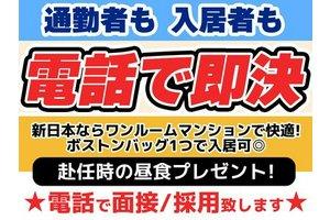 株式会社新日本/10088-2・製造スタッフのアルバイト・バイト詳細