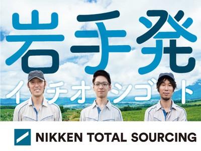 日研トータルソーシング株式会社 本社(お仕事No.2A212-八王子)の求人画像