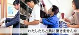 株式会社ニューセントラルサービスグランドハイアット東京事業所のアルバイト
