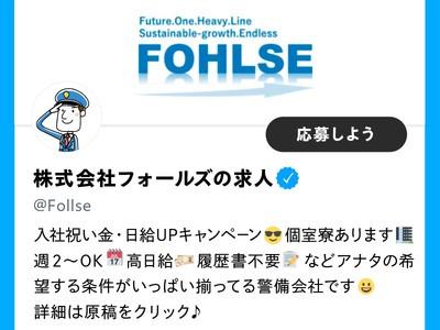 株式会社フォールズ (京都市右京区エリア)の求人画像