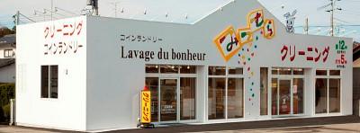 みつむらクリーニング株式会社 桜木アピア店のアルバイト情報