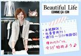 BeautifulLifeコムサイズム 神戸ハーバーランドumie店のアルバイト