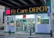 Fit Care DEPOT 仲町台店のイメージ