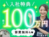 日研トータルソーシング株式会社 本社(登録-鹿児島2)のアルバイト