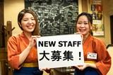 和風居酒屋 魚バカ一代 新橋本店のアルバイト