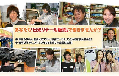 出光リテール販売株式会社 中部カンパニー セルフ153東郷店のアルバイト情報