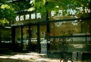 蒲田薬局のアルバイト情報