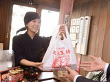 大阪王将 八戸ノ里店のアルバイト