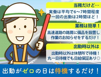 共栄セキュリティーサービス株式会社 東京支社(8)/[301]の求人画像