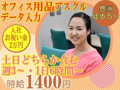 バーチャレクス・コンサルティング株式会社 豊洲Aの求人画像